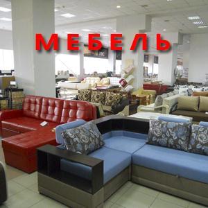 Магазины мебели Досчатого