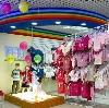 Детские магазины в Досчатом