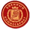 Военкоматы, комиссариаты в Досчатом